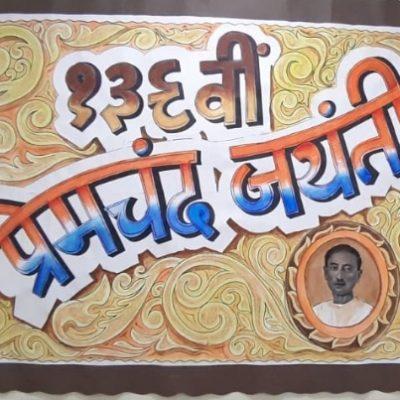 Premchand Jayanti (4)